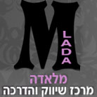 מלאדה - מרכז שיווק והדרכה בקרית ביאליק