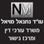 """עו""""ד ומגשר נתנאל מויאל (משפחה) - תמונת לוגו"""
