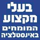 בעלי מקצוע - דבי מרדכי ביהוד-מונוסון