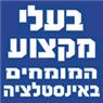 בעלי מקצוע - דבי מרדכי - תמונת לוגו