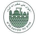 """אחים עלי שקיראת בע""""מ בירושלים"""