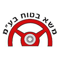 משא בטוח הדרכות ובטיחות