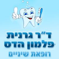 """ד""""ר גרנית-פלמון הדס בירושלים"""