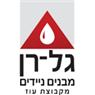 גל-רן מבנים ניידים - תמונת לוגו
