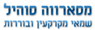 מסארווה סוהיל - שמאי מקרקעין ובוררות - תמונת לוגו
