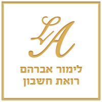 אברהם לימור - רואת חשבון