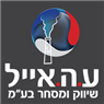 """ע.ה. אייל שיווק ומסחר בע""""מ - תמונת לוגו"""