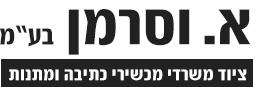 א.וסרמן ארטא חיפה