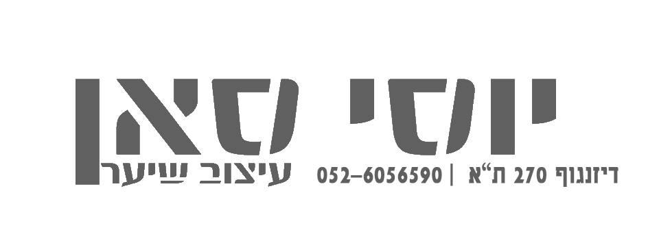 יוסי סאן- לוגו