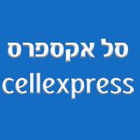 סל אקספרס - cellexpress