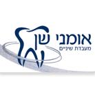 אומני שן - תמונת לוגו