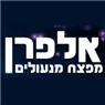 אלפרן מפצח המנעולים - תמונת לוגו