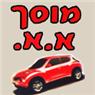 מוסך א.א. אלכס - תמונת לוגו
