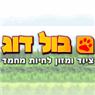 בולדוג קניון לחיות מחמד בירושלים
