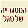 המסגרייה של סגל - תמונת לוגו