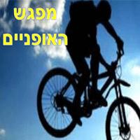 מפגש האופניים