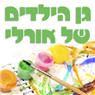 גן הילדים של אורלי - תמונת לוגו