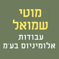 """מוטי שמואל עבודות אלומיניום בע""""מ"""