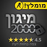 מיגון 2000