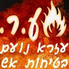 ע.נ.ר/עזרא נועם בטיחות אש