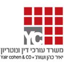 """יאיר כהן - עו""""ד ונוטריון"""