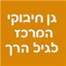 גן חיבוקי - המרכז לגיל הרך - תמונת לוגו