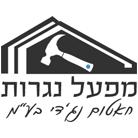 """מפעל נגרות - חאטום נג'די בע""""מ"""
