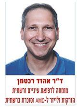 """ד""""ר אהוד רכטמן"""