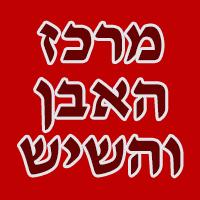 """מ.א. מרכז האבן והשיש בע""""מ"""