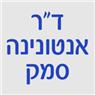 """ד""""ר אנטונינה סמק בחיפה"""