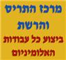 מרכז התריס והרשת - תמונת לוגו