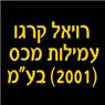 """רויאל קרגו עמילות מכס (2001) בע""""מ - תמונת לוגו"""
