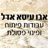 אבו עיסא אדל - תמונת לוגו