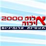 אלום 2000 איכות - תמונת לוגו