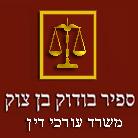 בן צוק ספיר- עורכי דין בחיפה