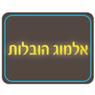 אלמוג הובלות - תמונת לוגו