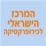 המרכז הישראלי לכירופרקטיקה בחדרה