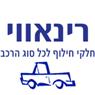 רינאווי חלקי חילוף לרכב בירושלים