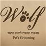 וולף מספרה לכלבים וחתולים - תמונת לוגו