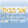אור הבית-שירותי ניקיון בחיפה