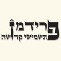 פרידמן תשמישי קדושה בכרמיאל
