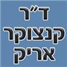 """ד""""ר קנצוקר אריק בירושלים"""
