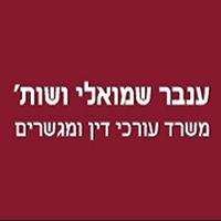 """ענבר שמואלי משרד עו""""ד וגישור - תמונת לוגו"""