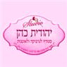 כהן יהודית - גרפיקאית ומעצבת - תמונת לוגו