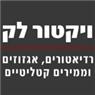 ויקטור לק רדיאטורים ואגזוזים - תמונת לוגו