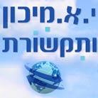 י.א. מיכון ותקשורת