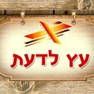 עץ לדעת בירושלים