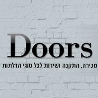 דלתות Doors