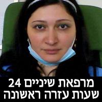 """ד""""ר שפרה  שלומוביץ' - D.M.D בחיפה"""