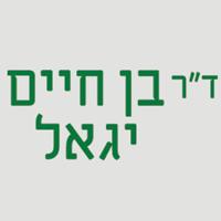 """ד""""ר יגאל בן חיים בחיפה"""